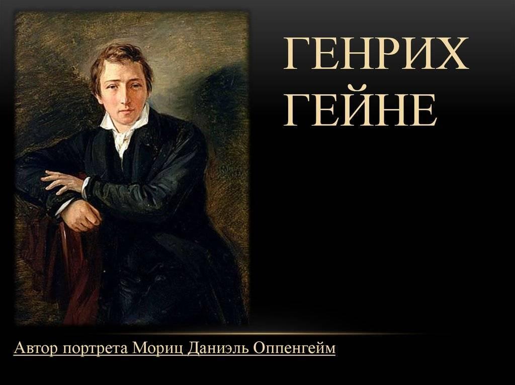 Генрих гейне - фото, биография, личная жизнь, причина смерти, стихи - 24сми