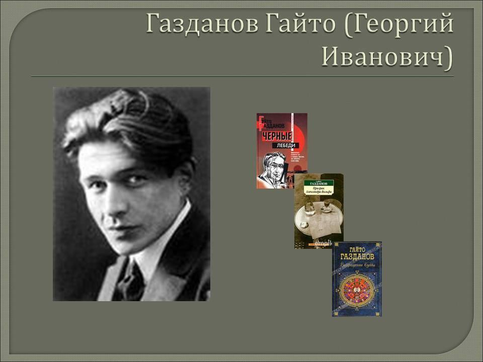 Газданов, георгий иванович википедия