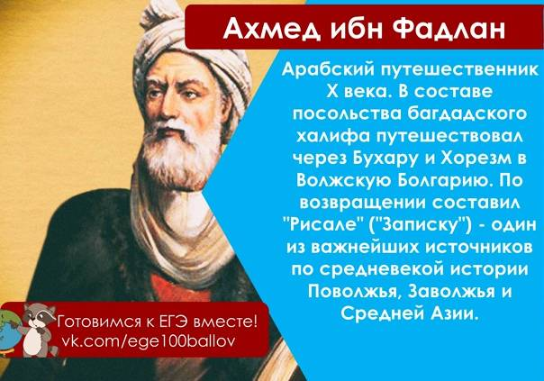 Фадлан ахмед ибн