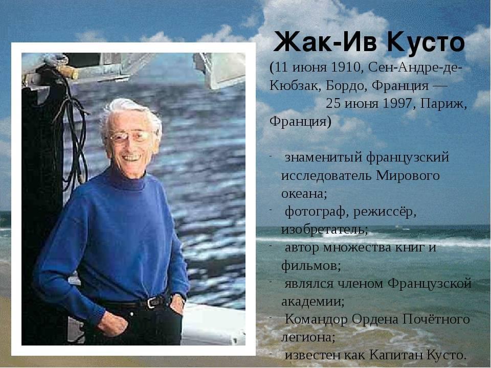 Жак-ив кусто - биография, личная жизнь, фото, изобретения, причина смерти и последние новости - 24сми