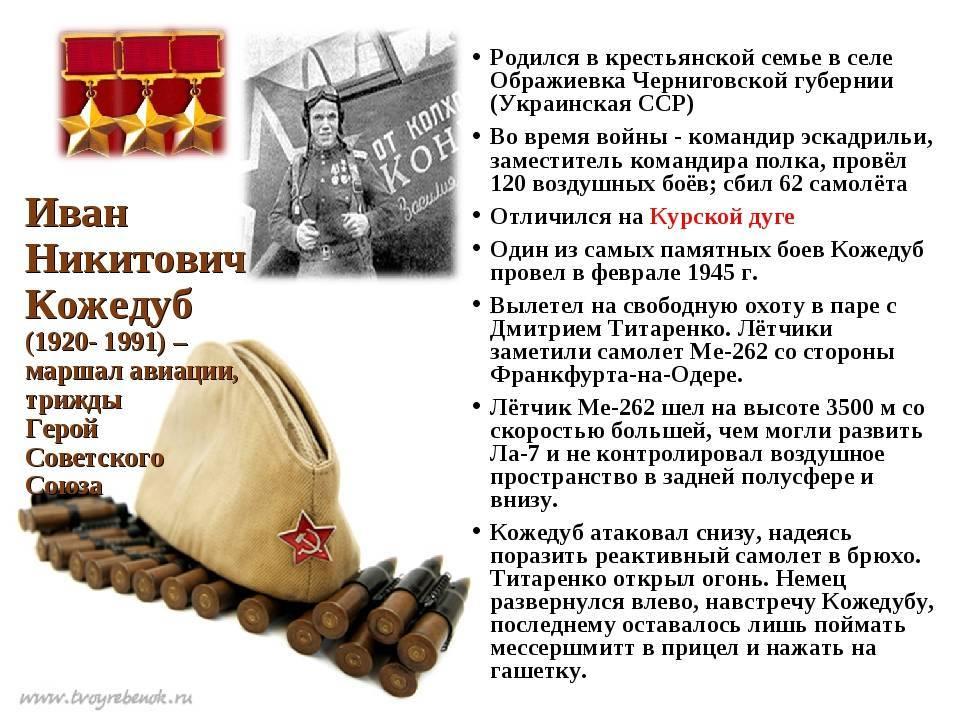 Иван никитович кожедуб трижды герой советского союза