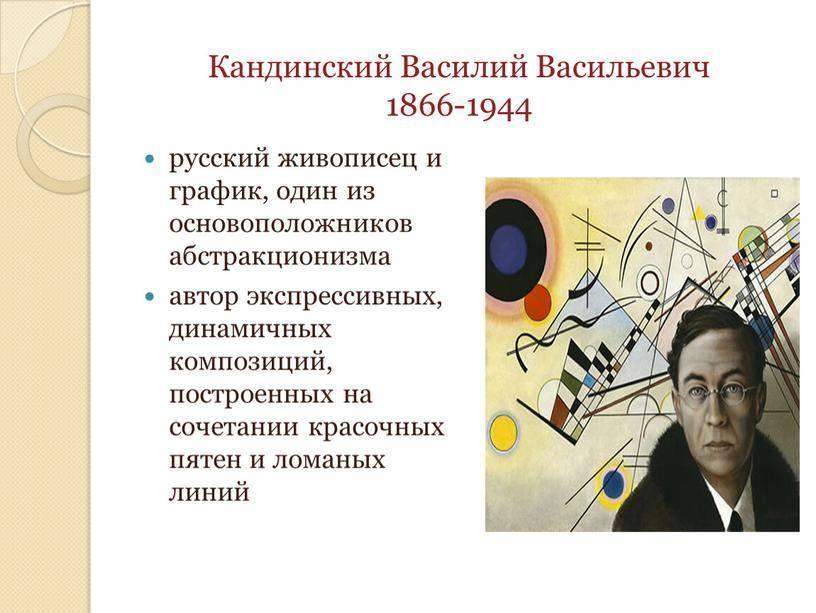 Василий кандинский - юрист, педагог, художник - биография