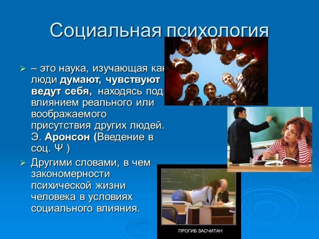 Психология отношений между мужчиной и женщиной в социуме