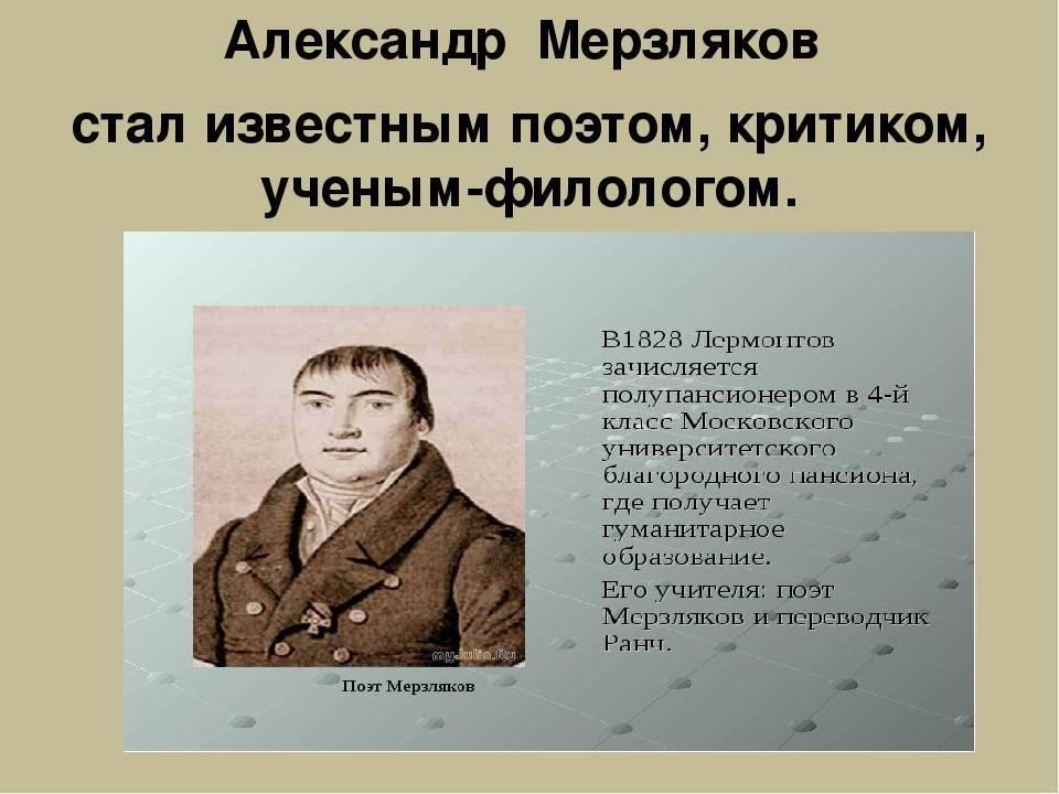 Мерзляков, алексей фёдорович википедия