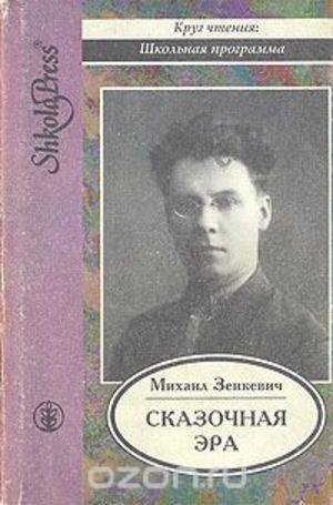 Зенкевич, михаил александрович