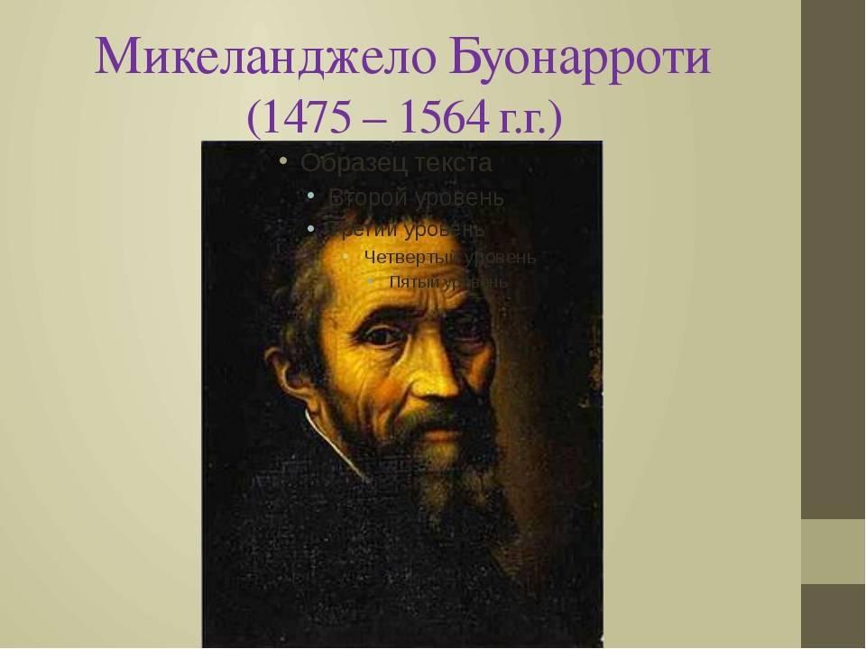 Жизнь микеланджело буонарроти: непростой путь талантливого художника, архитектора и скульптора