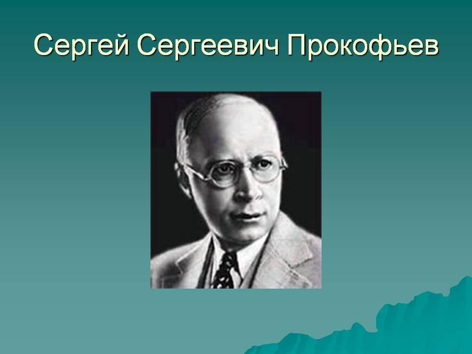 Сергей прокофьев - биография, личная жизнь, фото, дискография, причина смерти и последние новости - 24сми