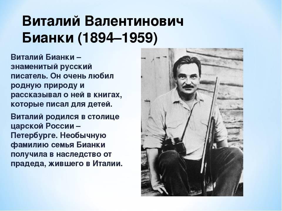 Бианки виталий: краткая и полная биография писателя. топ 10 интересных фактов