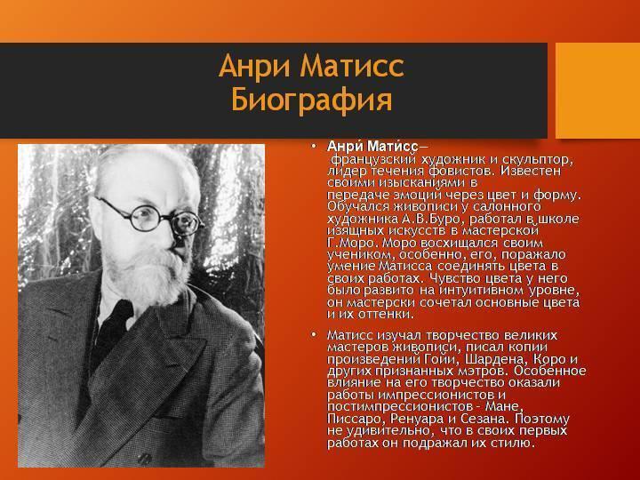 Биография Анри Матисса