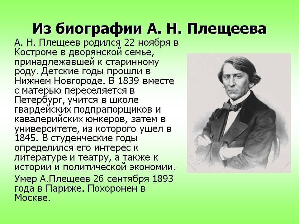 Биография Алексея Плещеева