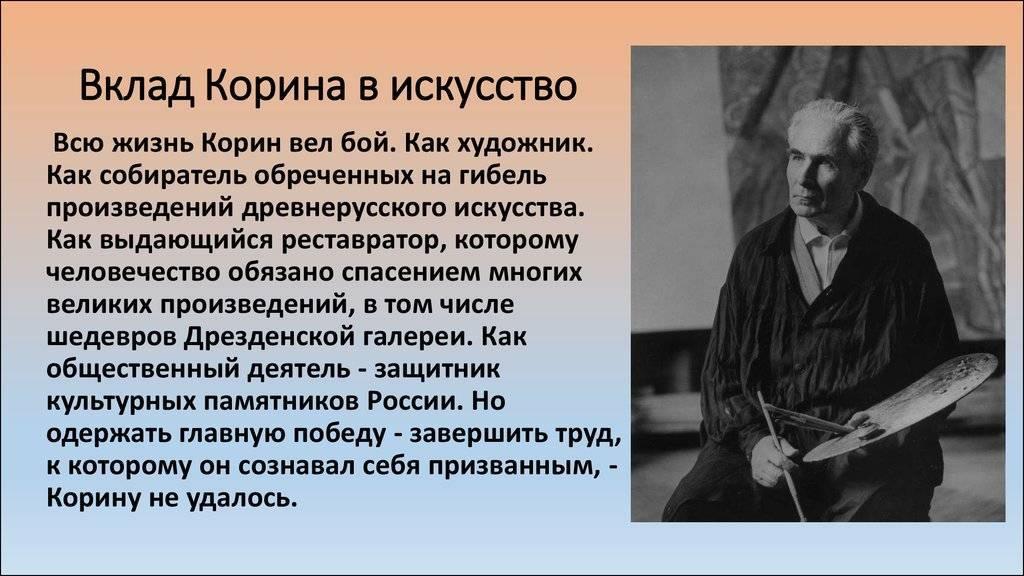 Корин, павел дмитриевич - вики