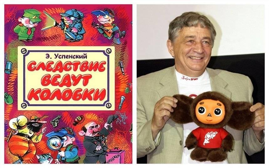 Эдуард успенский - биография, информация, личная жизнь