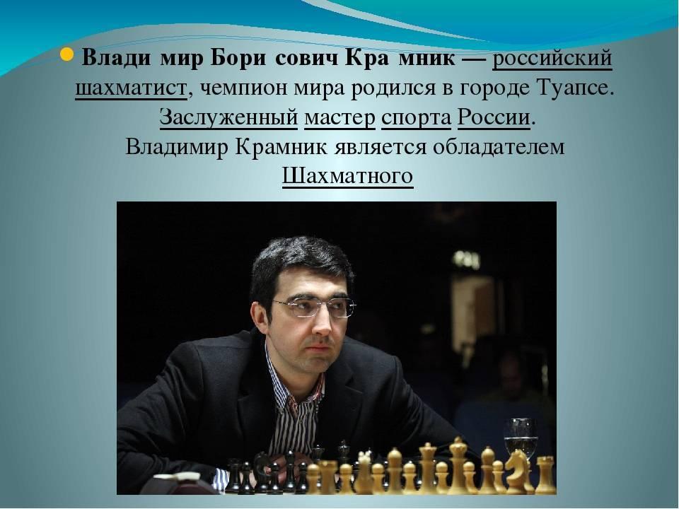 Владимир крамник: фото и биография гроссмейстера