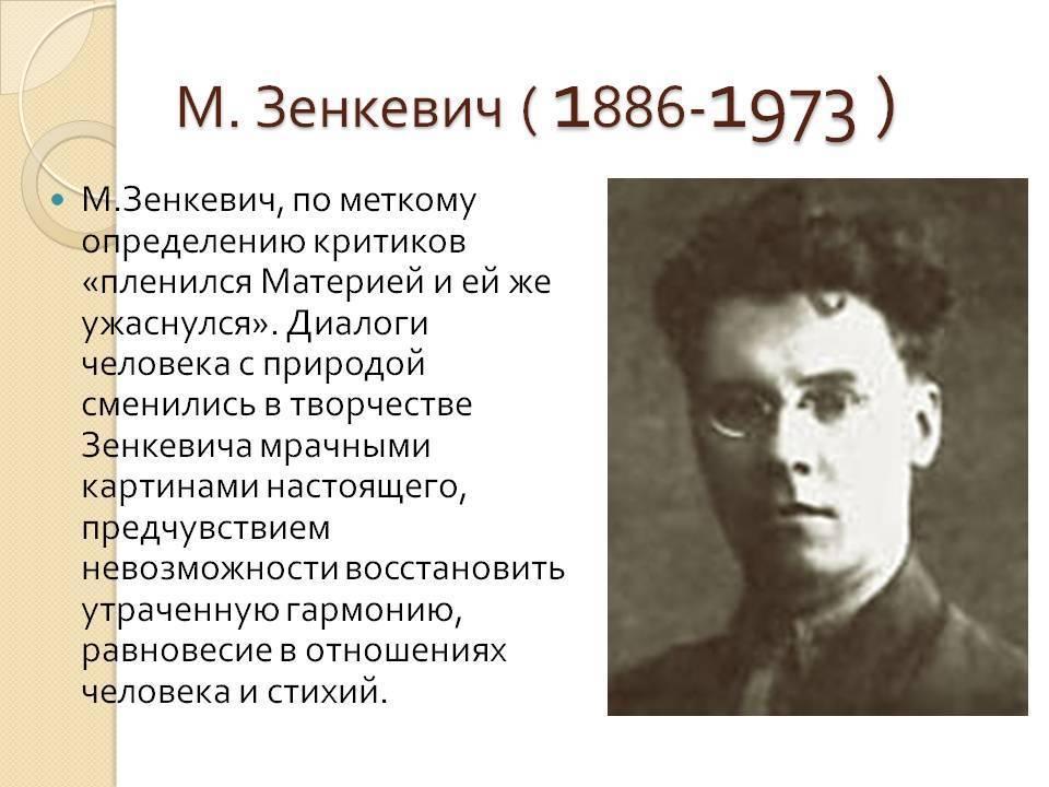Зенкевич, михаил александрович, биография, интересные факты, библиография, стихотворения, переводы, проза
