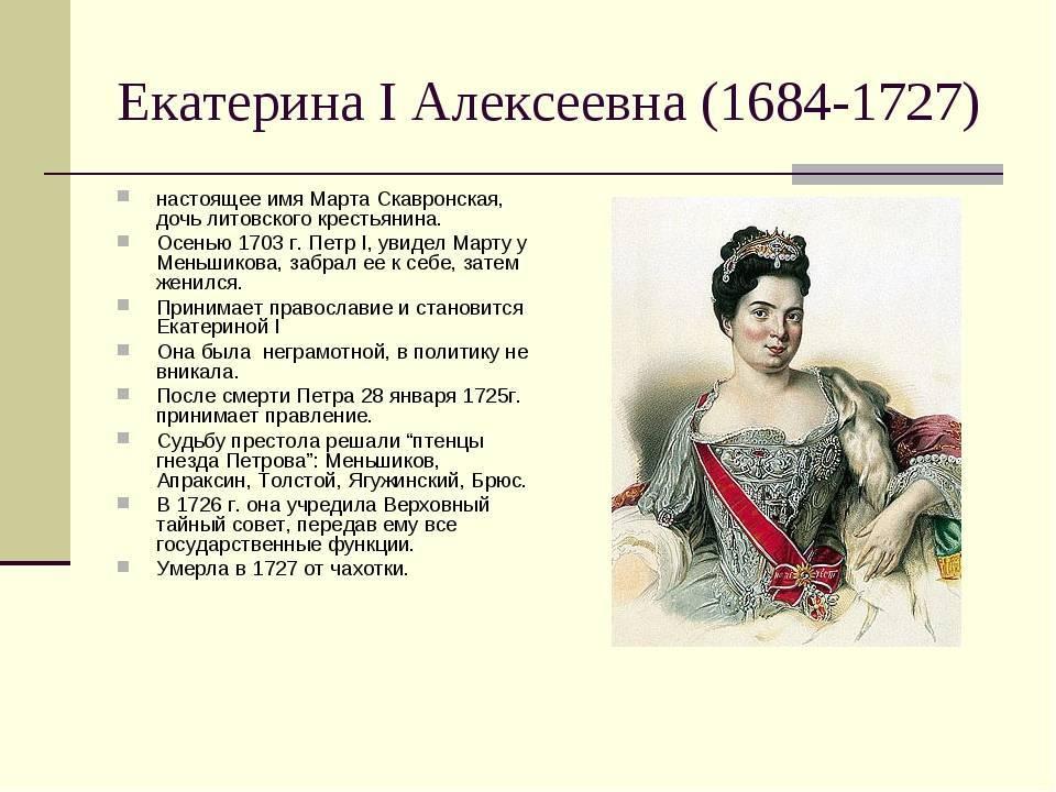 Екатерина i – биография, фото, личная жизнь, правление - 24сми