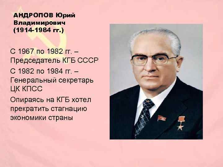 Юрий владимирович андропов биография, происхождение, образование