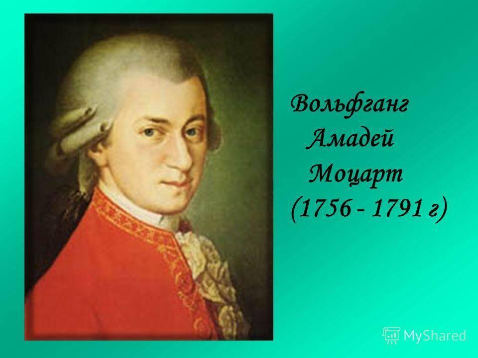 Биография моцарта