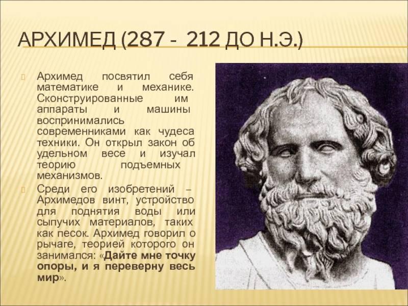 Биография архимеда: история жизни, достижения и заслуги, интересные факты