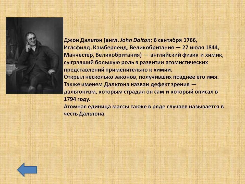 Біографія джона дальтона | біографії