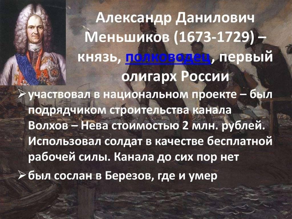 Биография  александра даниловича меньшикова