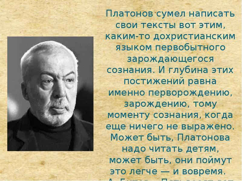Краткая биография платонова андрея платоновича интересное о писателе для всех классов