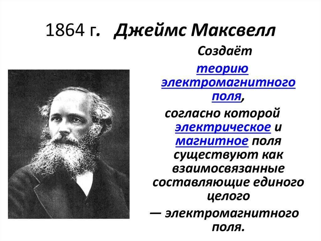 Краткая биография ученого джеймса максвелла