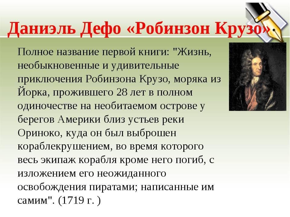 Биография даниэля дефо