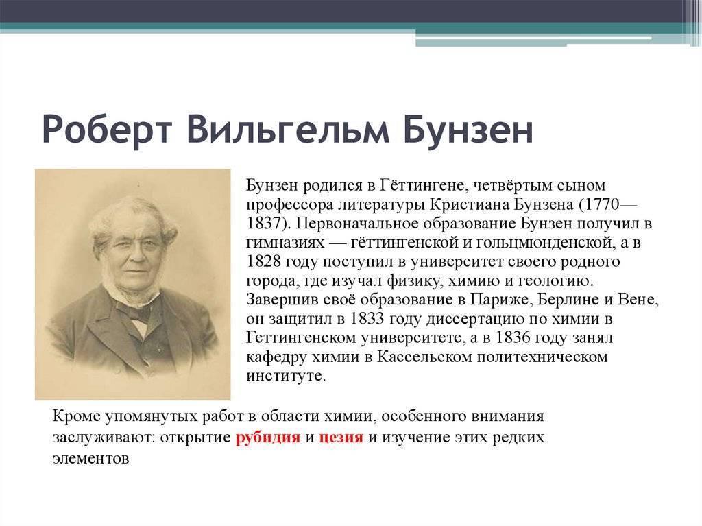 Wikizero - бунзен, роберт вильгельм