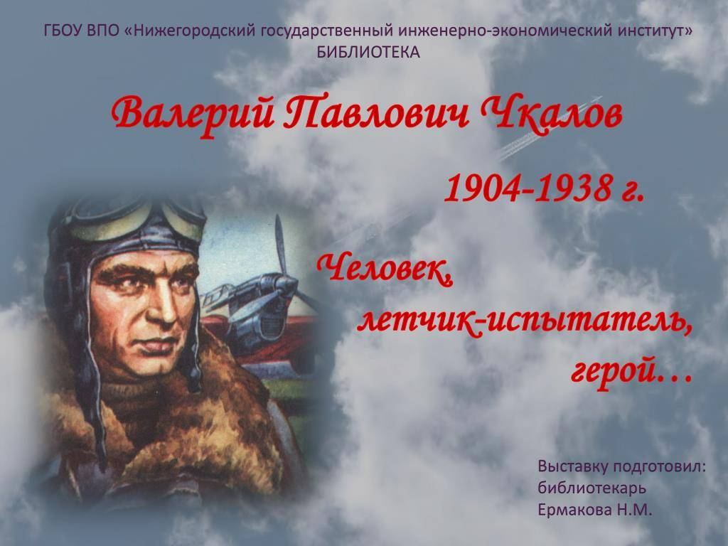 Валерий чкалов: биография, личная жизнь, жена и дети (фото)