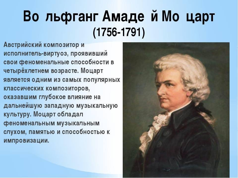 Композитор - творец музыки