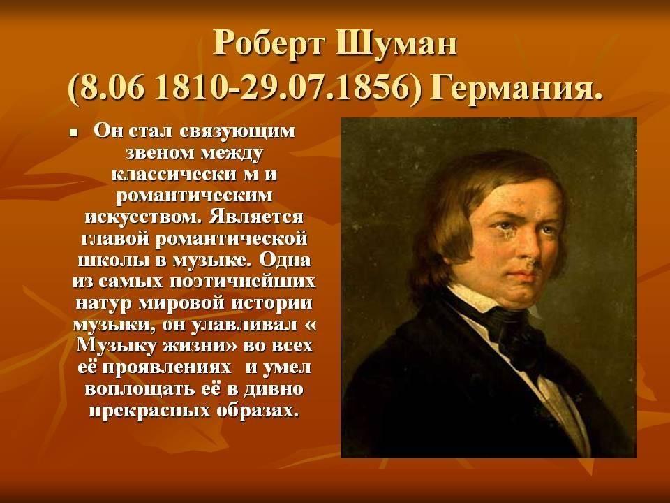 Роберт шуман (robert schumann) | belcanto.ru