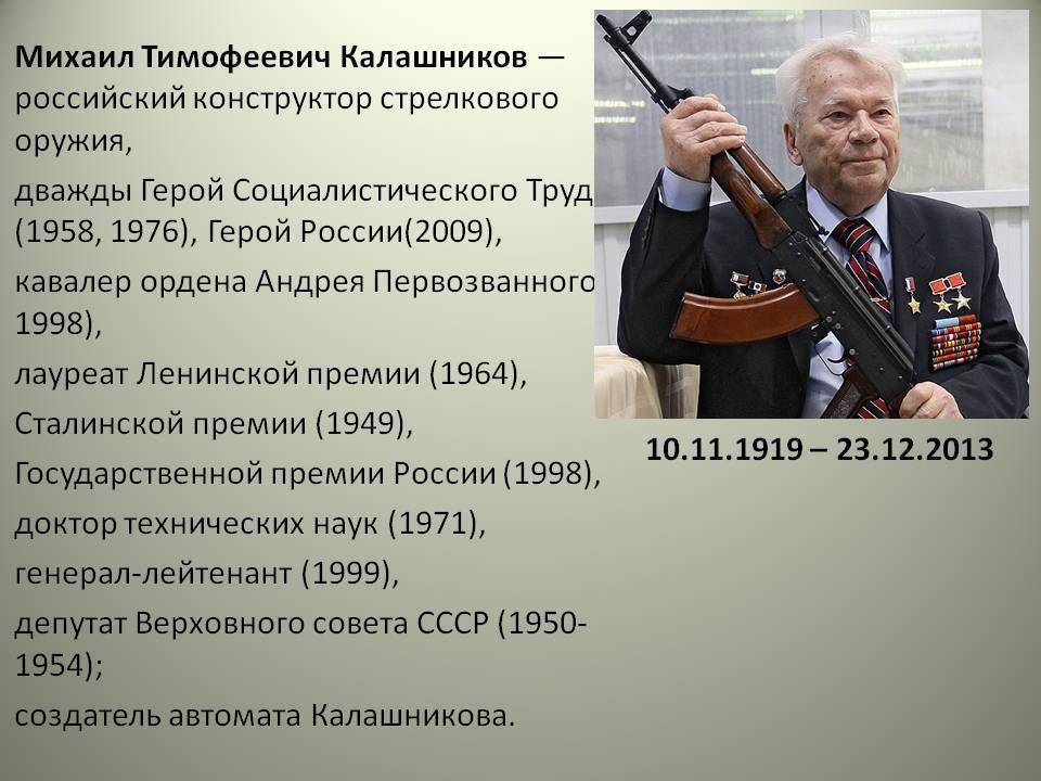 Михаил тимофеевич калашников - время ссср