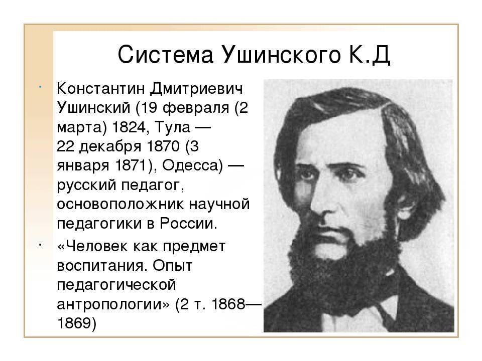 Ушинский, константин дмитриевич