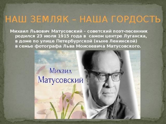 Михаил матусовский - вики