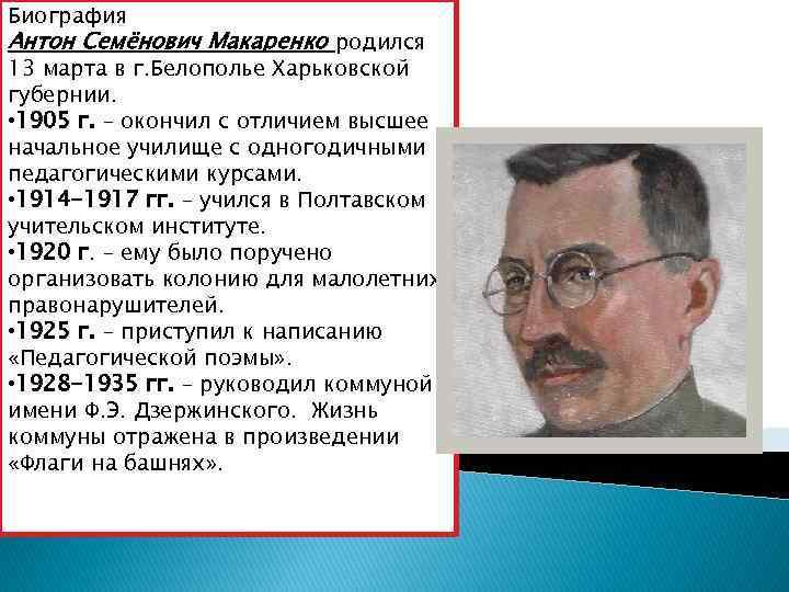 Антон семенович макаренко: биография, семья, педагогическая деятельность, книги - nacion.ru