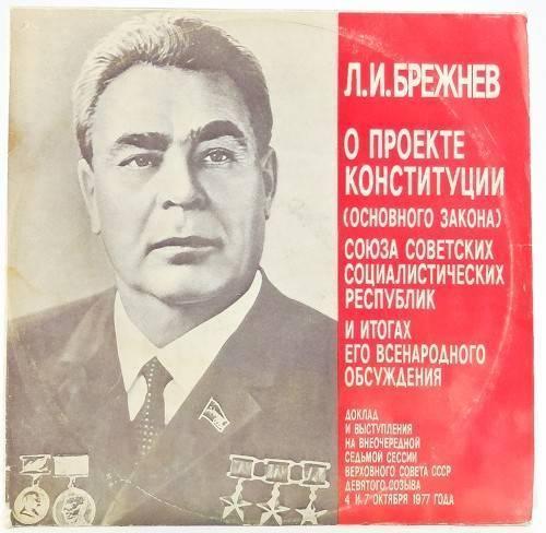 Леонид ильич брежнев: биография, личная жизнь, годы правления, причина смерти