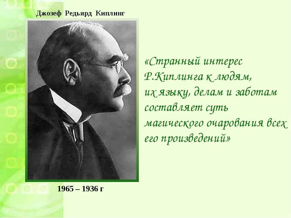 Джозеф редьярд киплинг. биография