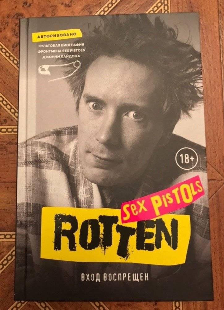 Читать книгу rotten. вход воспрещен. культовая биография фронтмена sex pistols джонни лайдона джона лайдона : онлайн чтение - страница 2