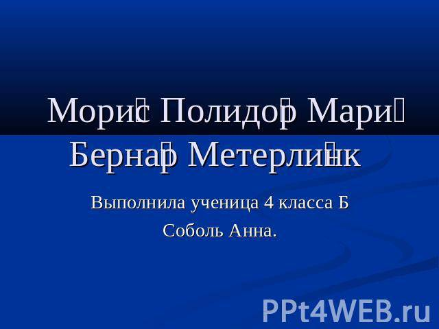 Метерлинк морис