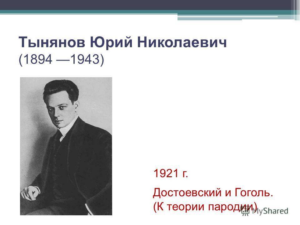 Wikizero - тынянов, юрий николаевич