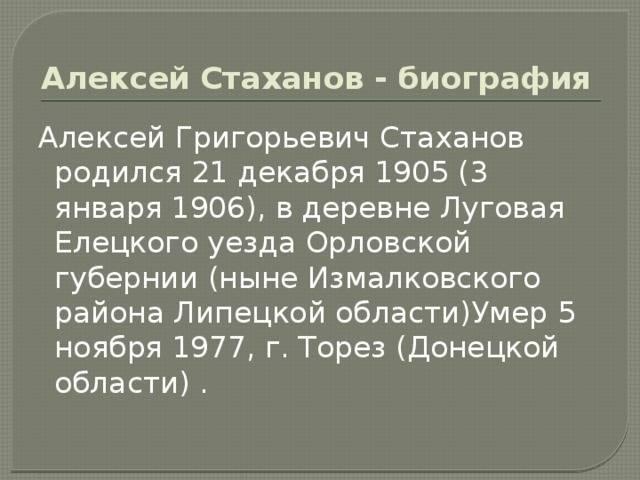 Алексей григорьевич стаханов » стаханов официальный сайт администрации