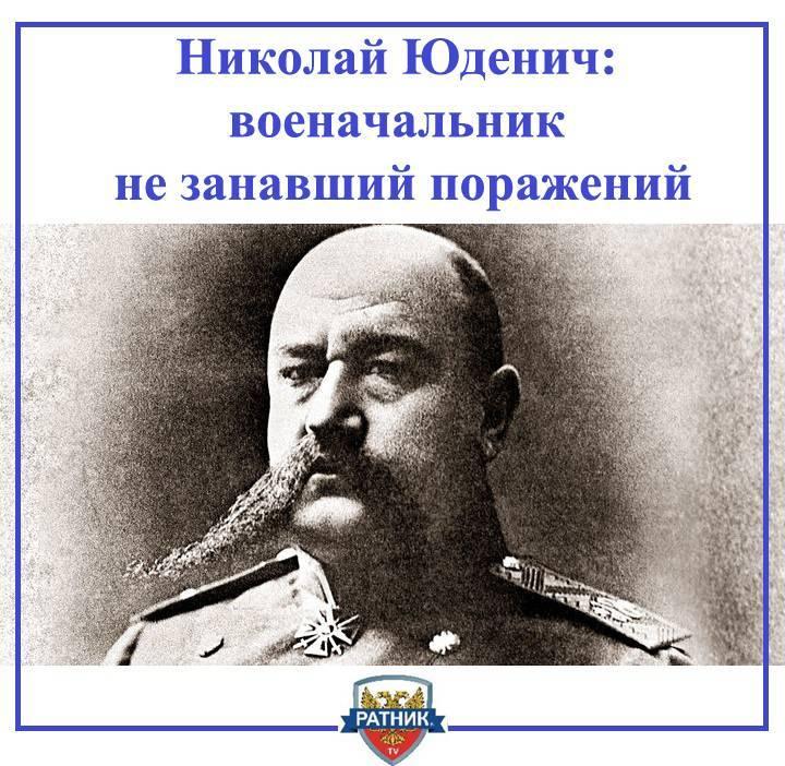 Николай николаевич юденич — краткая биография | краткие биографии