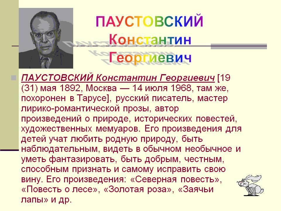 Подробная биография паустовского константина: фото и интересные факты