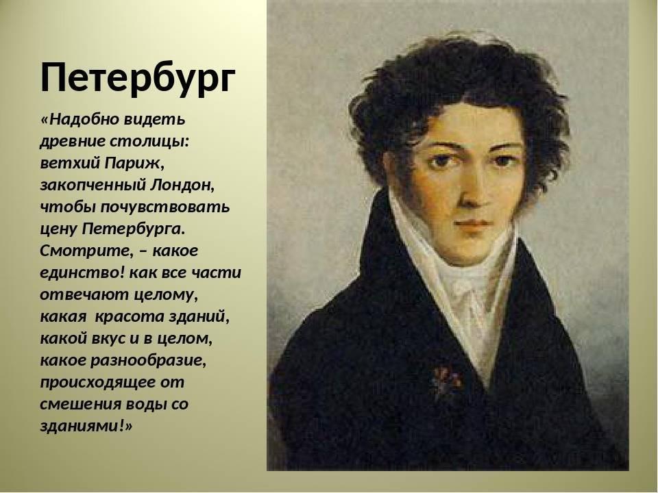 Презентация на тему биография к.н.батюшкова