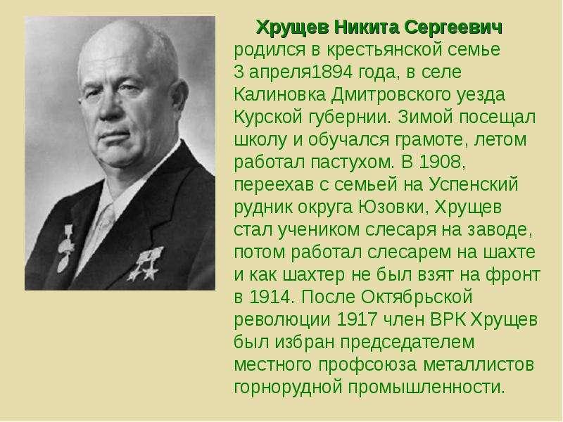 Никита хрущев - биография, личная жизнь, фото