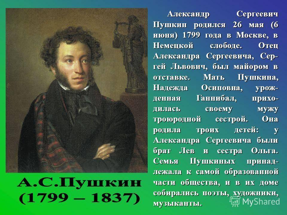 Кратко самое главное о биографии пушкина, биография по датам