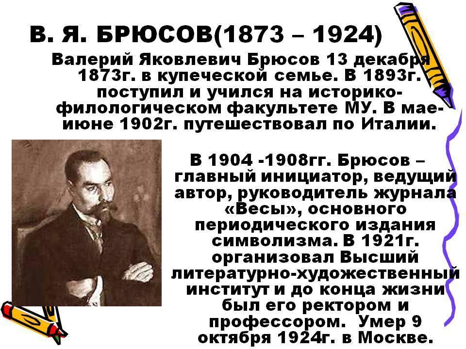 Валерий яковлевич брюсов (1873-1924). основные темы и особенности творчества. | по страницам учебников с мельниковой верой александровной