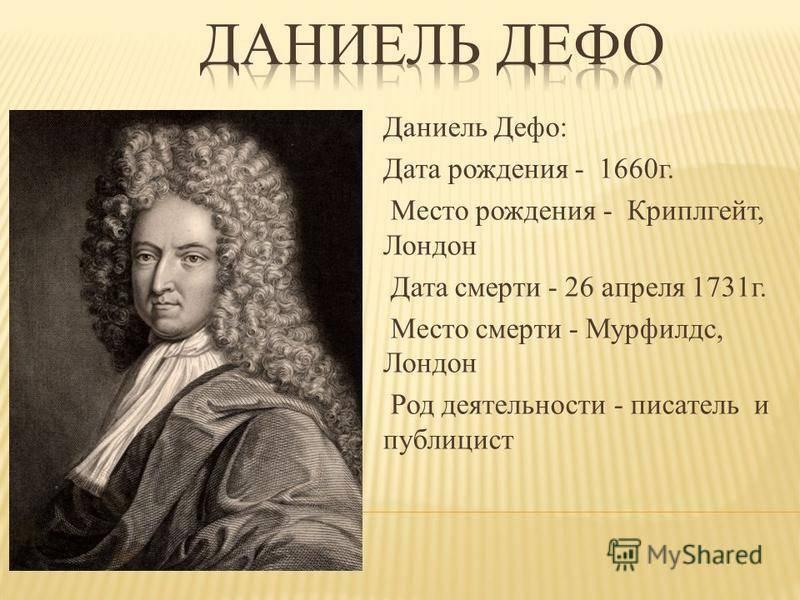 Краткая биография даниэля дефо. даниель дефо - биография, фото, история жизни писателя