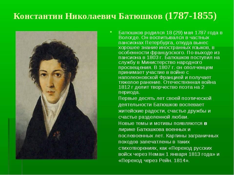 Батюшков, константин николаевич — википедия. что такое батюшков, константин николаевич