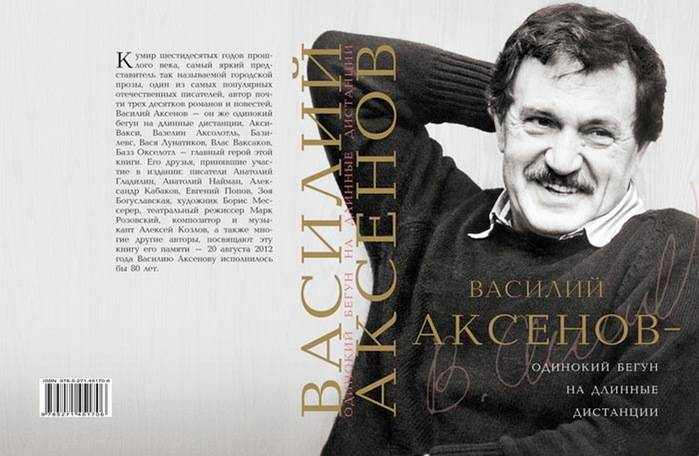 Писатель василий павлович аксенов: биография, личная жизнь, библиография
